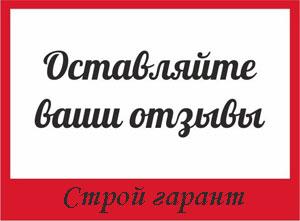 stroi-garant-atyrau